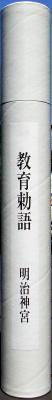 kyouikuchokugotsutsu